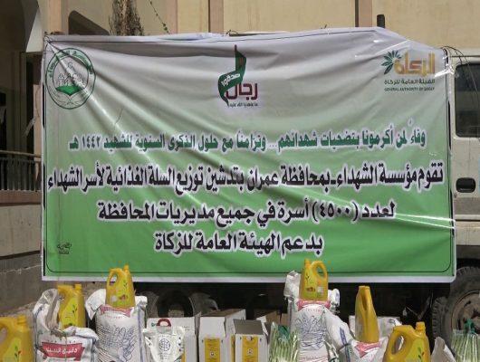 تدشين توزيع 4500 سلة غذائية لأسر الشهداء بعمران