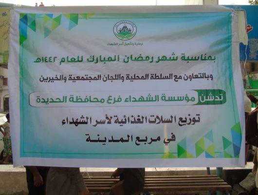 مؤسسة الشهداء تدشن توزيع توزيع السلة الغذائية لأسر الشهداء بمحافظة الحديدة مربع المدينة